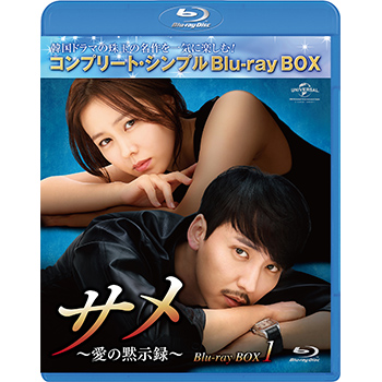 サメ ~愛の黙示録~ BD-BOX1 <コンプリート・シンプルBD‐BOX6,000円シリーズ>【期間限定生産】