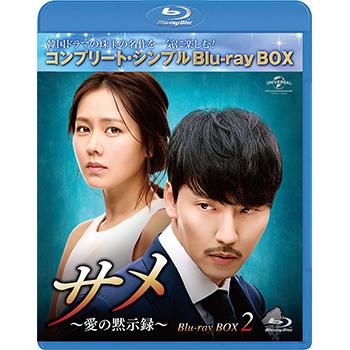 サメ ~愛の黙示録~ BD-BOX2 <コンプリート・シンプルBD‐BOX6,000円シリーズ>【期間限定生産】
