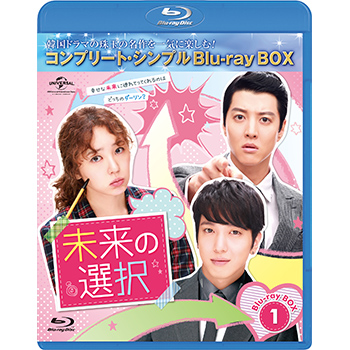 未来の選択 BD-BOX1 <コンプリート・シンプルBD‐BOX6,000円シリーズ>【期間限定生産】