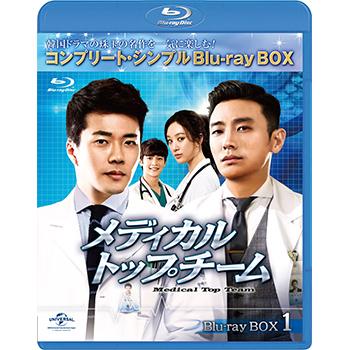 メディカル・トップチーム BD-BOX1 <コンプリート・シンプルBD‐BOX6,000円シリーズ>【期間限定生産】