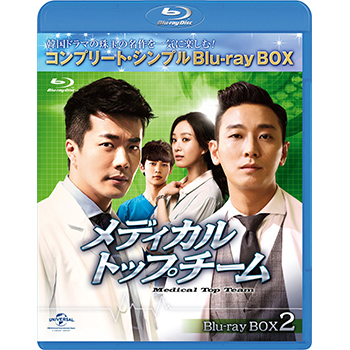 メディカル・トップチーム BD-BOX2 <コンプリート・シンプルBD‐BOX6,000円シリーズ>【期間限定生産】