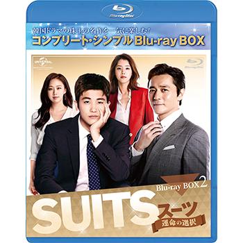 SUITS/スーツ~運命の選択~ BD-BOX2 <コンプリート・シンプルBD‐BOX6,000円シリーズ>【期間限定生産】