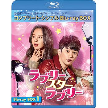 ラブリー・スター・ラブリー BD-BOX1 <コンプリート・シンプルBD‐BOX6,000円シリーズ>【期間限定生産】