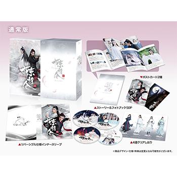 陳情令 Blu-ray BOX1【通常版】