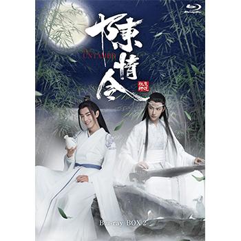 陳情令 Blu-ray BOX2【通常版】