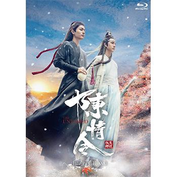 陳情令 Blu-ray BOX3【通常版】