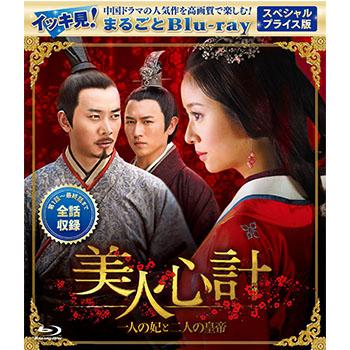 美人心計 -一人の妃と二人の皇帝- スペシャルプライス版 イッキ見!まるごとBlu-ray (2枚組)