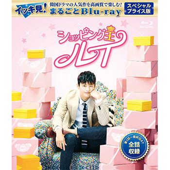 ショッピング王ルイ スペシャルプライス版 イッキ見!まるごとBlu-ray