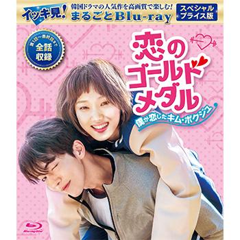 恋のゴールドメダル~僕が恋したキム・ボクジュ~ スペシャルプライス版 イッキ見!まるごとBlu-ray