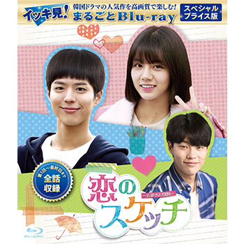 恋のスケッチ~応答せよ1988~ スペシャルプライス版 イッキ見!まるごとBlu-ray  (2枚組)