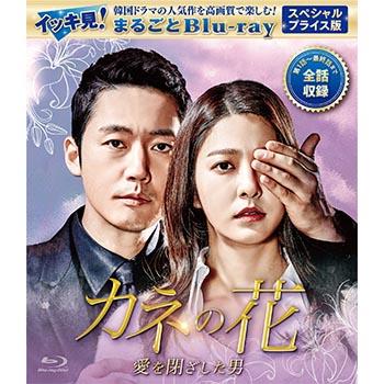 カネの花~愛を閉ざした男~ スペシャルプライス版 イッキ見!まるごとBlu-ray (2枚組)