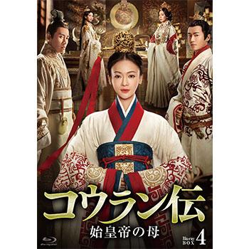 コウラン伝   始皇帝の母 Blu-ray BOX4