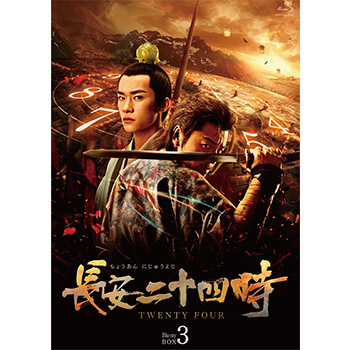 長安二十四時 Blu-ray BOX3
