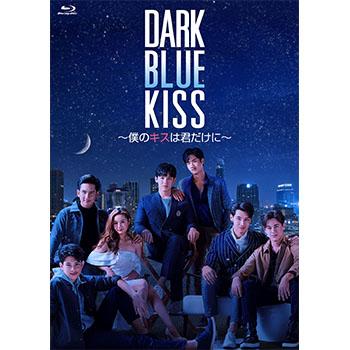 Dark Blue Kiss~僕のキスは君だけに~ Blu-ray BOX