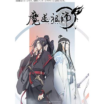 魔道祖師 前塵編(完全生産限定版) Blu-ray BOX