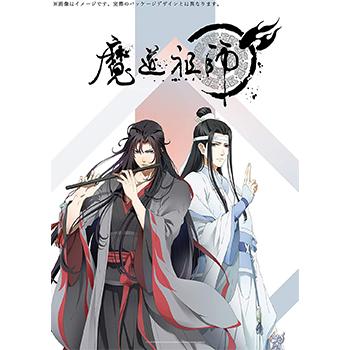 魔道祖師 羨雲編(完全生産限定版) Blu-ray BOX