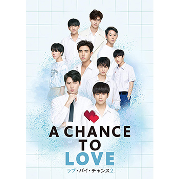 ラブ・バイ・チャンス2 / Love By Chance Blu-ray BOX
