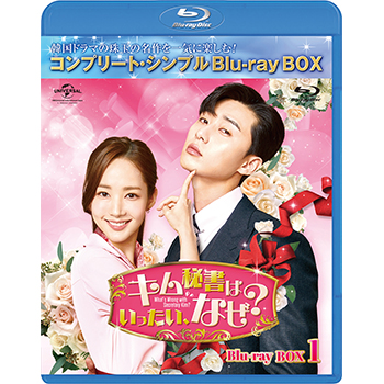 キム秘書はいったい、なぜ? BD-BOX1<コンプリート・シンプルBD‐BOX6,000円シリーズ>【期間限定生産】