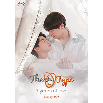 TharnType2 -7Years of Love- Blu-ray-BOX 初回生産限定版(コリタメ限定特典付き)