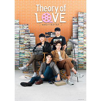 Theory of Love/セオリー・オブ・ラブ Blu-ray BOX