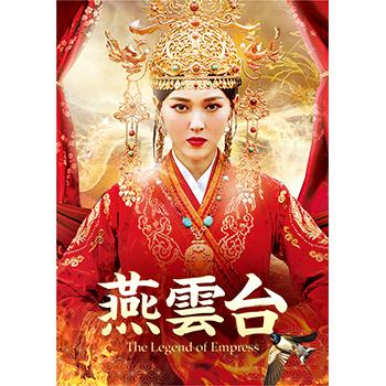 燕雲台-The Legend of Empress- Blu-ray SET2