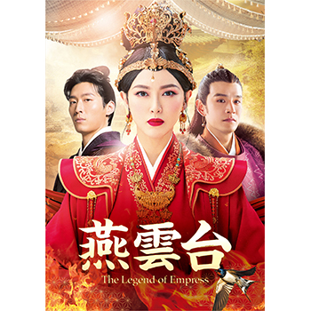 燕雲台-The Legend of Empress- Blu-ray SET3
