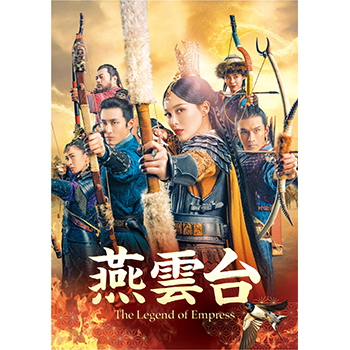 燕雲台-The Legend of Empress- Blu-ray SET4