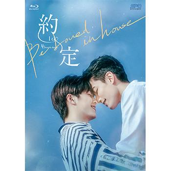 Be Loved in House 約・定~I Do Blu-ray BOX<初回限定版>(3枚組)