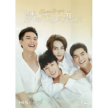 HIStory4 隣のきみに恋して~Close to You Blu-ray【コリタメ限定販売】