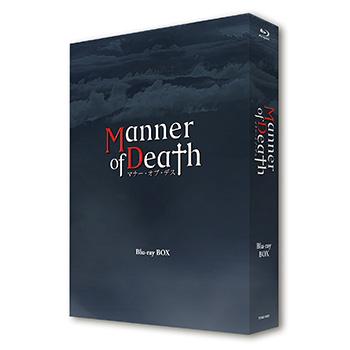 Manner of Death/マナー・オブ・デス Blu-ray BOX