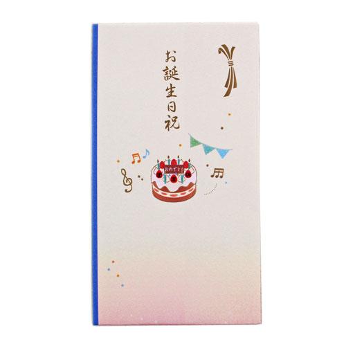 お誕生日祝い「ケーキ/青」