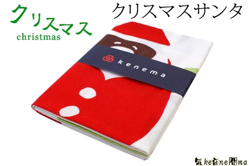 クリスマス手拭い クリスマスサンタ