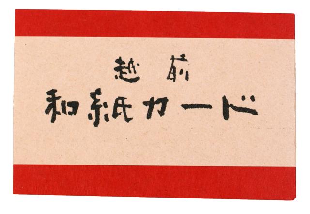 越前和紙カード