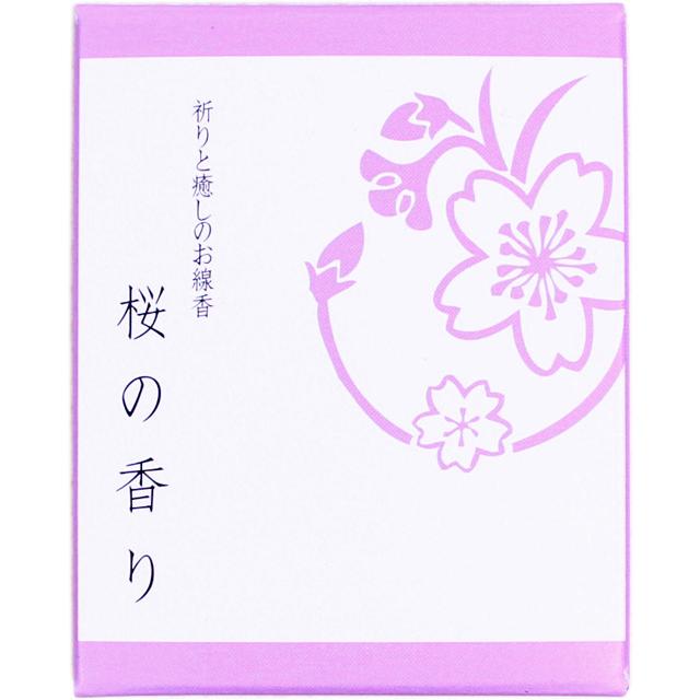祈りと癒しのお線香 桜