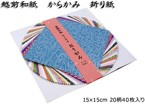 越前和紙 からかみ 折り紙 大