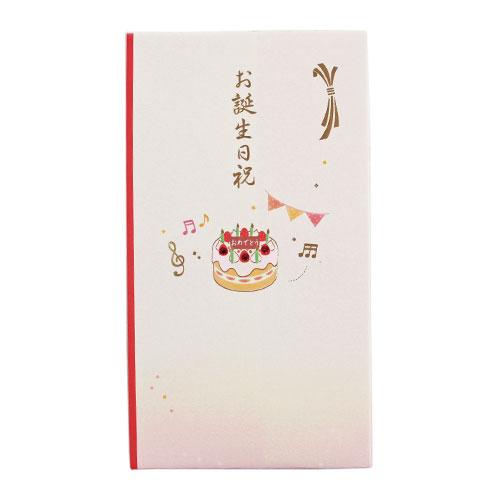 お誕生日祝い「ケーキ/赤」