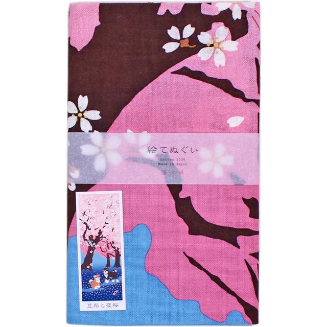 濱文様の絵てぬぐい 豆柴と夜桜