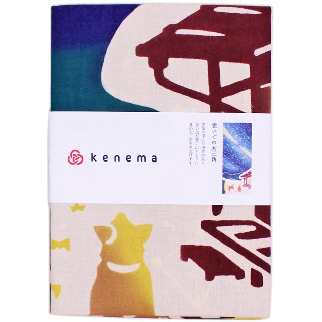 kenema 気音間手拭い 想いでの大三角