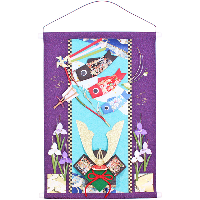 鯉のぼりと兜のタペストリー 紫 特大