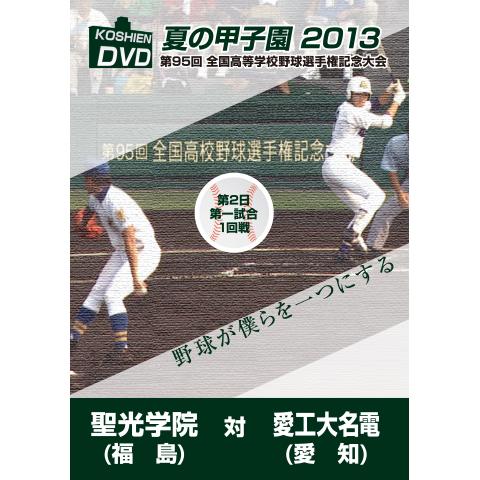 夏の甲子園2013 1回戦 聖光学院(福島) 対 愛工大名電(愛知)