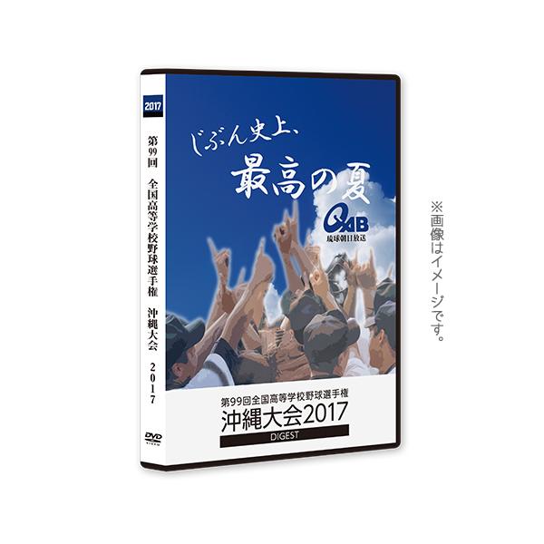 2017沖縄