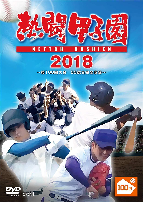 熱闘甲子園 2018