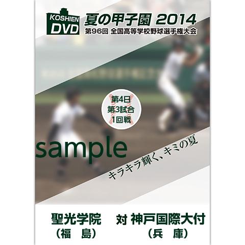 夏の甲子園2014 1回戦 聖光学院(福島) 対 神戸国際大付(兵庫)