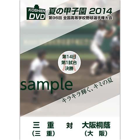 夏の甲子園2014 決勝 三重(三重) 対 大阪桐蔭 (大阪)