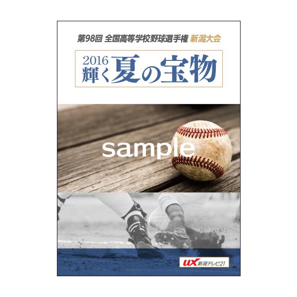 2016新潟大会ダイジェストジャケット