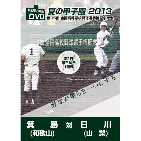 夏の甲子園2013 1回戦 箕島(和歌山) 対 日川(山梨)