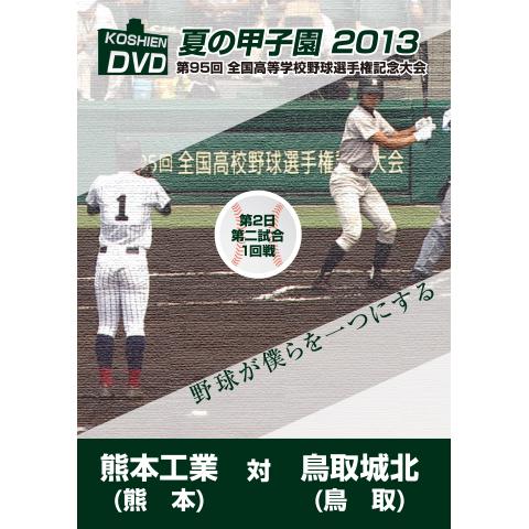 夏の甲子園2013 1回戦 熊本工業(熊本) 対 鳥取城北(鳥取)