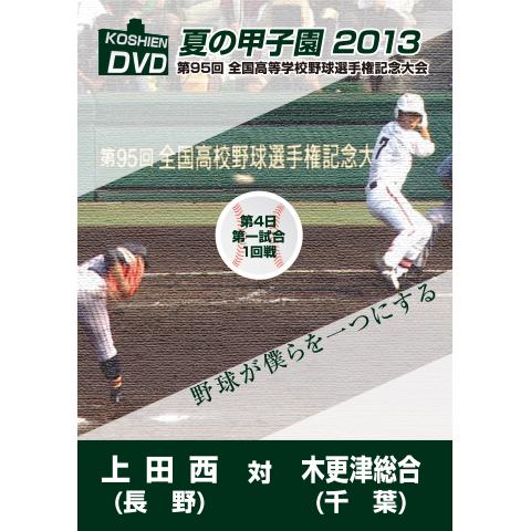 上田西vs木更津総合