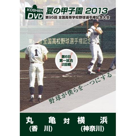 丸亀vs横浜