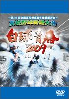 愛媛大会2009